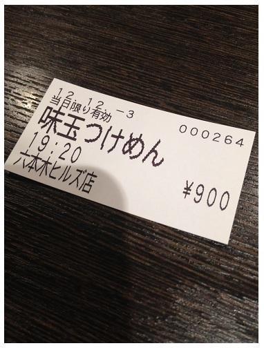 tetsu_tokyo_3
